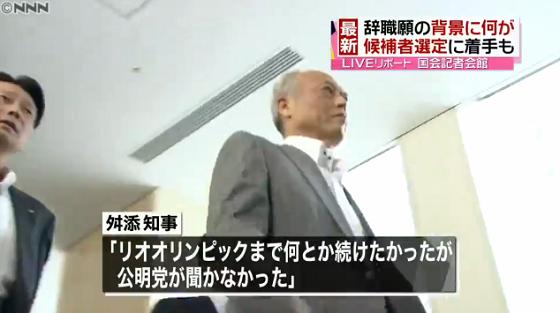 東京都の舛添知事が辞職願を提出した。舛添知事は15日午後、周辺に「与党の公明党に裏切られた」などと話していることが明らかになった。