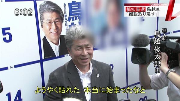 【マスゴミ】都知事選 東京MXテレビ、鳥越候補の紹介VTRに映り込んだ桜井誠候補の選挙ポスターにモザイク(動画&画像)