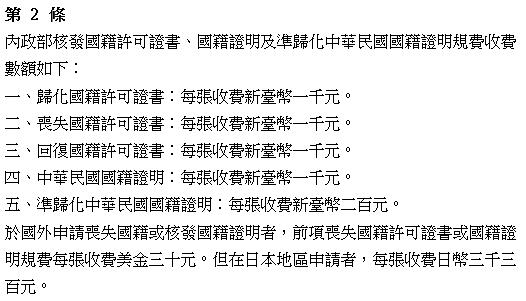 台湾は、台湾国籍(中華民国国籍)を喪失した者に対して「喪失國籍許可證書」(国籍離脱証明書)を発行している。