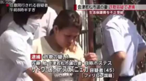 佐藤容疑者は2011年9月~14年2月、妻でフィリピン国籍の飲食店従業員、サトウ・ロイデス・ズニェガ被告(46)=詐欺 罪で起訴=に一定以上の収入があることを知りながら、生活保護の申請書の代筆をするな