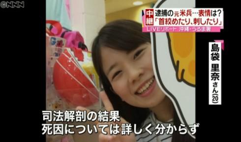 沖縄県うるま市で二十歳の女性島袋里奈さん