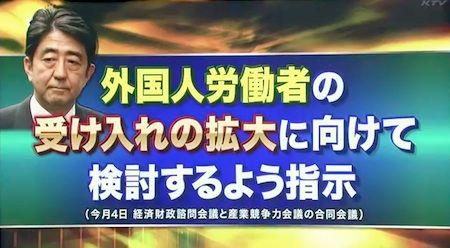 自民党の労働力確保に関する特命委員会(委員長・木村義雄参院議員)