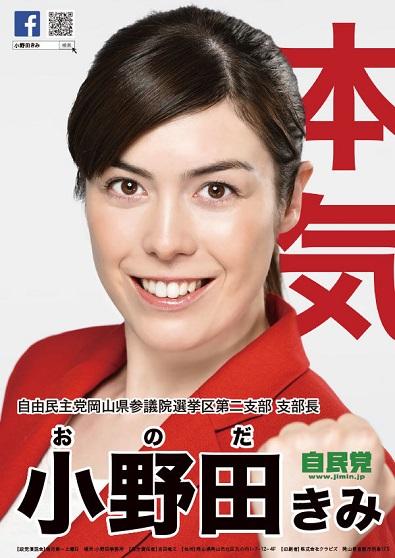 国会議員の二重国籍問題をめぐっては、自民党の小野田紀美参院議員が日本と米国の二重国籍状態を指摘され、4日に自身のフェイスブック(FB)で戸籍謄本を公開した。