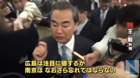 オバマ大統領の広島訪問を受けて、中国の王毅外相は「広島は注目されるべきだが、南京はなおさら忘れてはならない」として、日本に対し、第二次大戦の加害国としての立場を忘れないよう求めました。中国外相、「加害