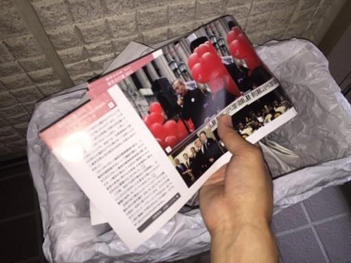 【画像】マンションオーナー「有田芳生 民進党っていう選挙ポスターを勝手に貼られるわ、ポストにチラシ大量投函されてるわで本気で困ってる」