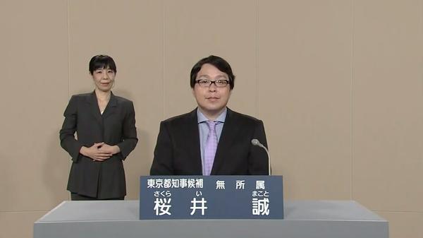 東京都知事候補者 2016 政見放送 桜井誠
