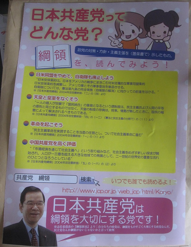 日本共産党って、どんな党?日本共産党綱領