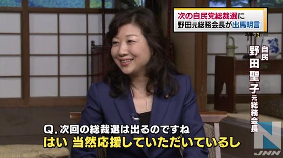 野田元総務会長、次の自民党総裁選に出馬明言
