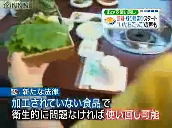 【閲覧注意】韓国の飲食店、客が残した残飯を使い回し! 政府が規制するも違反発覚4回までOK、レタスなどの葉物野菜は使い回し可能