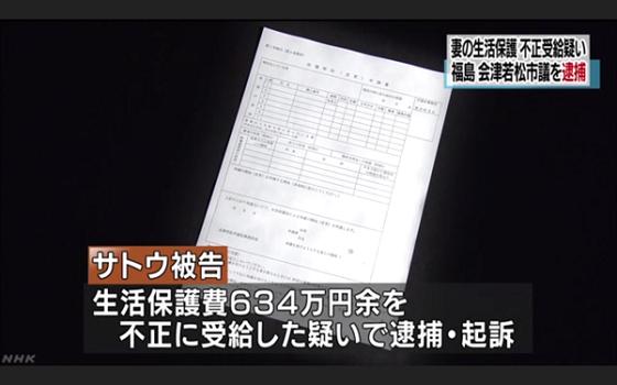 生活保護費634万円余りを不正に受給していたとして先月までに逮捕・起訴されました。
