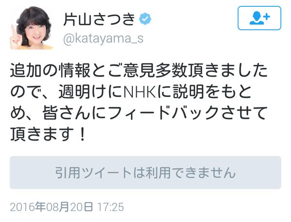【貧困JK捏造疑惑】自民・片山さつき議員「NHKに説明を求めます」参戦を表明wwww
