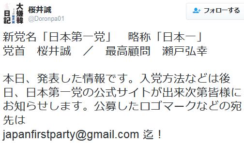 新党名「日本第一党」 略称「日本一」