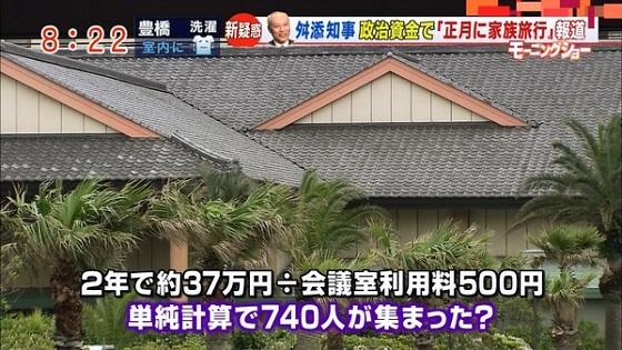 テレビ朝日の舛添要一都知事の政治と金の問題報道テロ朝バードから(´・ω・`)