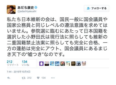 私たち日本維新の会は、国民一般に国会議員や国家公務員と同じレベルの遵法意識を求めてはいません。参院選に臨むにあたって日本国籍を選択した小野田氏は現行法に照らしても維新の二重国籍禁止法案に照らしても完全