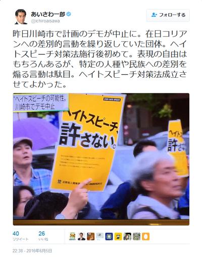 【川崎デモ】自民・あいさわ一郎衆議院議員「在日ヘイトを繰り返していた団体のデモが中止に。ヘイトスピーチ対策法成立させてよかった」⇒ 炎上