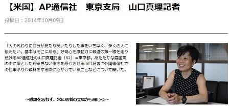 【米国】AP通信社 東京支局 山口真理記者