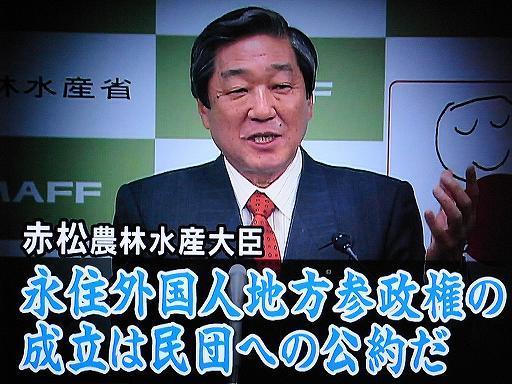 赤松広隆は、在日韓国人をはじめとする永住外国人住民の法的地位向上を推進する議員連盟