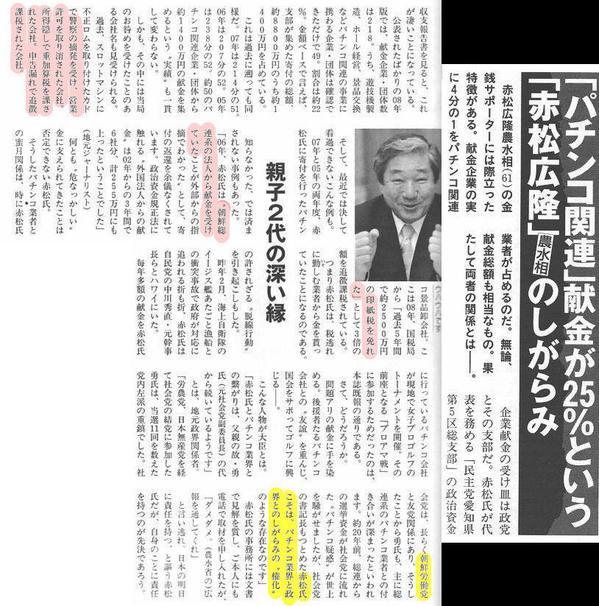 赤松広隆という奴は、「パチンコ関連」献金が25%を占めるという在日朝鮮人の工作員だ!