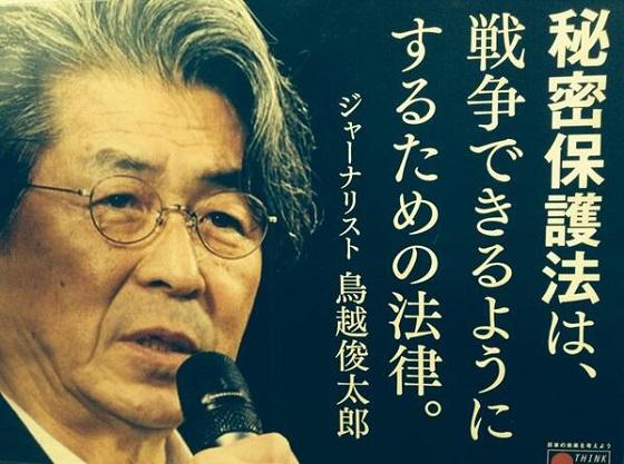 鳥越「日本は戦争を起こそうとしている」