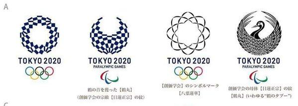東京五輪パラリンピック新エンブレム 創価学会のシンボルマーク