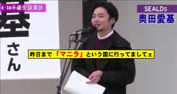 「SEALDs」奥田愛基★昨日まで「マニラという国」に行ってましてぇ。