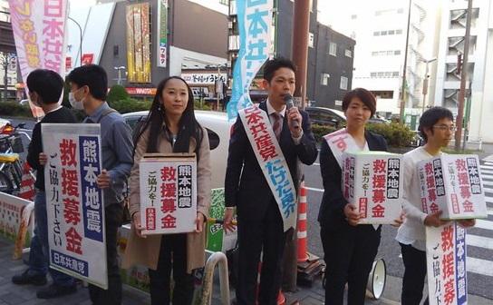 たけだ良介(日本共産党参院比例予定候補)名古屋で、九州熊本地震救援募金を呼びかけてきました。東日本大震災はもちろんですが、長野県栄村や白馬村の地震も記憶にあり、他人事ではないというのが私の実感です。名