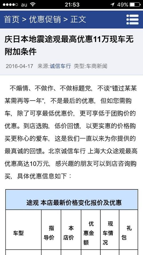 「中国初」の一部の店に「日本地震の祝いに大セール」の「愛国」商売が発生してる。やっぱり畜生習近平政権の下に起こす怪異現象である。この習近平大大を迎合する支那朝鮮特有な宦官体質です。