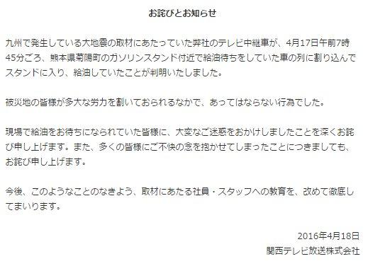 関西テレビ放送株式会社