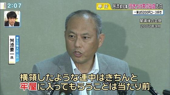 平成19年(2007年)9月の舛添要一の発言「横領したような連中はきちんと牢屋に入ってもらうことは当たり前」
