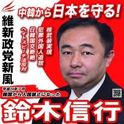 【壮絶参院選2016】東京都選挙区 東京都選挙区の鈴木信行