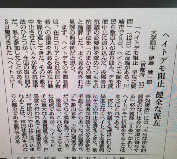 朝日新聞の「声」の欄「ヘイトデモ阻止 健全な証左」 大学院生 伊藤健一郎(京都府 35)