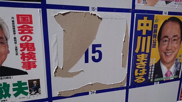 練馬区でも掲示板がこんなことに。支援者の方が一生懸命貼られたものを…許し難いことです。早速新たなポスターを貼って対処。15番は、中国韓国と徹底的に戦う「鈴木信行」です。汚損などポスターの被害などありまし