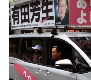 民進党有田芳生の宣伝カー有田丸の運転手がしばき隊の伊藤大介だと確認