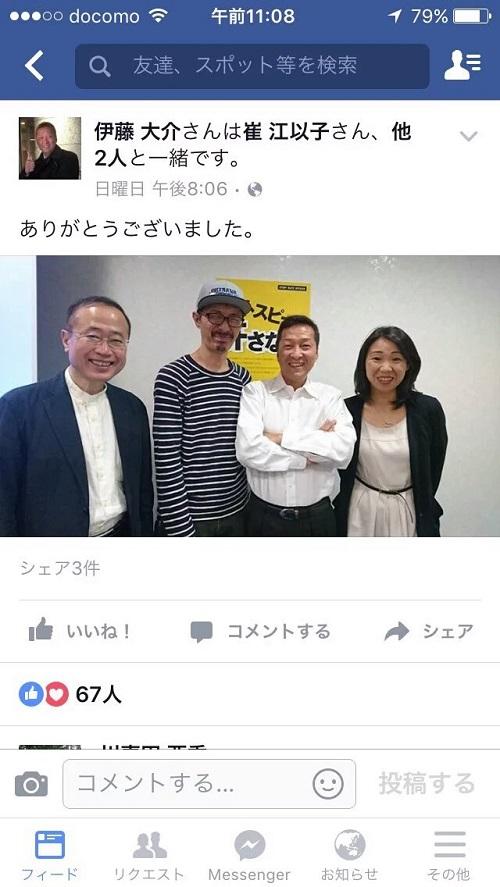 民進党有田芳生の宣伝カー有田丸の運転手がしばき隊の伊藤大介だと確認有田ヨシフの宣伝カーの運転手がしばき隊員だと判明