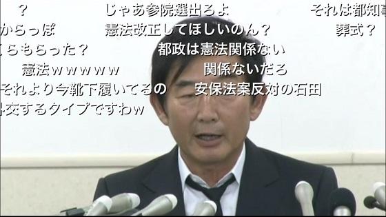 石田純一 都知事選 争点 憲法