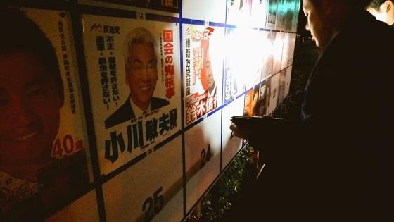何者かによって鈴木信行候補の選挙ポスターが剥がされる被害にあった小平市の事件につき小平警察署の方とともに現場検証をしています。剥がした人間が憎いことこの上ありませんが、怯むことなく鈴木信行は戦い続けま