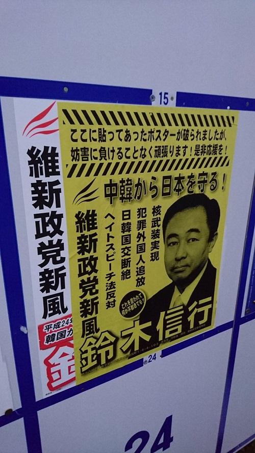 ポスターは破られましたが、鈴木信行と維新政党新風の堅い意志は破られません。破られたポスターの代わりに新たなポスターを貼りました。妨害に負けることなく頑張りますので、最後まで鈴木信行への応援よろしくお願