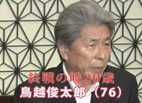 鳥越俊太郎、私は昭和15年の生まれです。終戦の時20歳でした.認知症?