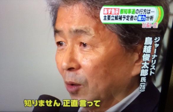 鳥越俊太郎はボケ(認知症)の症状が悪化!都政の課題について「具体的に知りません。」争点も「知りません」韓国人学校への都有地貸し出し「知りません」「オリンピックの予算知りません」
