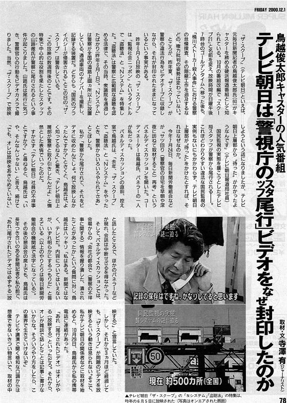 寺澤有「以前、私が『フライデー』に鳥越俊太郎氏のスキャンダル記事を書いたとき、鳥越氏は「警告書」を送りつけてきて、「肖像権侵害」などとして記事の公表を阻止しようとしました。このときの鳥越氏の代理人も藤