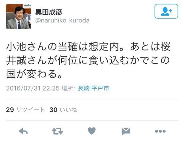 平戸市の黒田市長「桜井誠さんが何位に食い込むかでこの国が変わる」「ヘイトを批判するなら反日を」