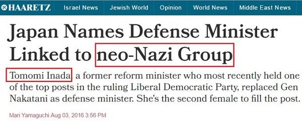 稲田朋美の防衛大臣就任に関するAP山口真理の記事が、イスラエルのハアレツ紙に転載されたが、刺激的な題名に変更されている。身分を隠した訪問者と一緒に写真を撮影しただけで、恰もネオナチの如く海外に喧伝される