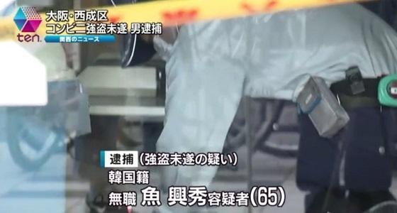 3生活保護費を酒代で使い果たし…ついにコンビニ強盗未遂 韓国籍の男逮捕