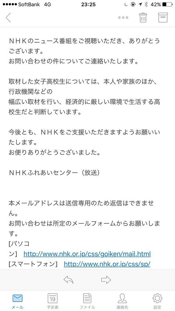 NHK「我々の取材の結果、間違いなく貧困でした」