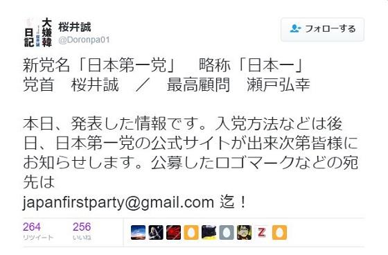 桜井誠が立ち上げた新党の党名が「日本第一党」とのことですが、これはUKのブリテイン・ファーストや、アメリカでのドナルド・トランプの主張にも呼応する、世界的な時流を非常に敏感につかんだものだと思います。嘲