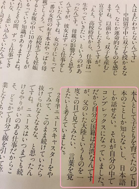 蓮舫 日本語しか話せない。それが自分の中でコンプレックスになっていました。だから自分の国籍は台湾なんですが、父のいた大陸というものを一度この目でみてみたい、言葉を覚えたいと考えていました。