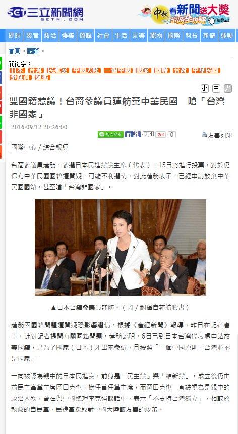 三立新聞です。二重国籍疑惑で「台灣は国家ではない」の蓮舫議員。親中派の偽民進党の岡田克也代表は、中国の李克強との談話で「台灣独立を支持しません」をいいました。