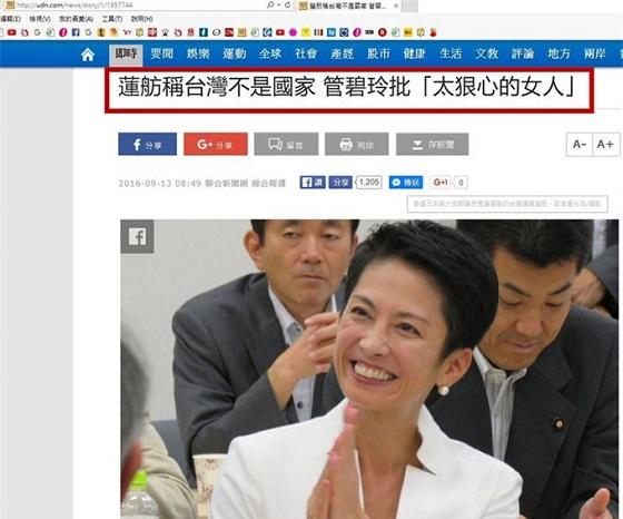 蓮舫氏「台湾は国家ではない」話、台湾もう大怒を噴出、トップニュースになった!台湾の女立法委員は「蓮舫は台湾を裏切って、薄情な、残酷な女性!」と批判した。蓮舫氏自分の利益だけを考え、父が育った台湾を売る
