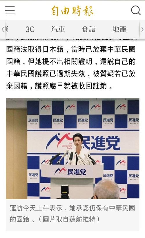 民進党の管碧玲議員が蓮舫はあまりにも残酷な女と激怒しました。台灣人の気持ちです。そしてやっと二重国籍を認めた朝日新聞のような超嘘つき蓮舫議員、完全にオワタ。( ˘⊖˘)。o