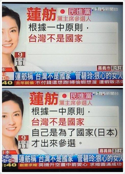 蓮舫氏「台湾は国ではない」暴言、台湾pttもう狂ってる!批判が押し寄せ「薄情な、残酷な女!人情義理知らず、大嫌い!」悪口もう翻訳できない。台湾TVトップ新聞に扱い「台湾の娘と思ってたが、自分の利益で台湾を